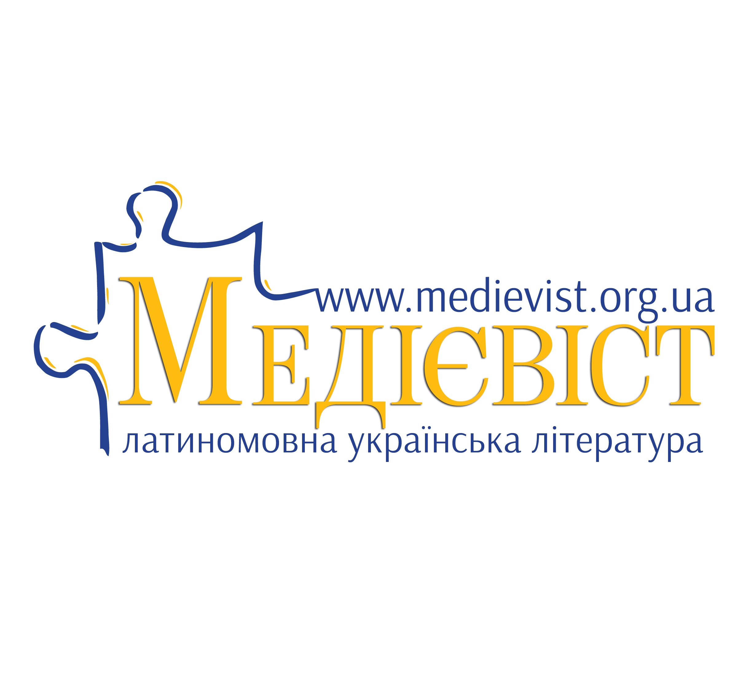 Медієвіст